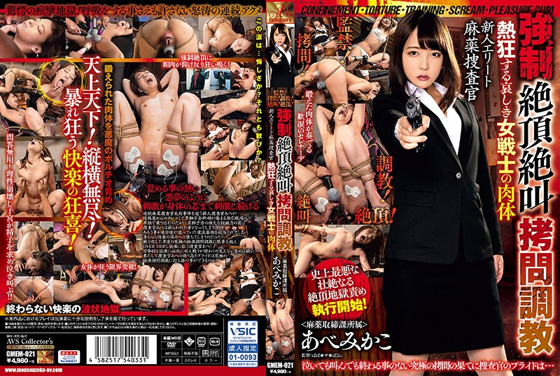 GMEM-021 japanese tube porn Mikako Abe Breaking In A Brand New Detective – Elite Undercover Investigator Has Her Cover Blown And Is In For