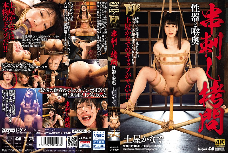 GTJ-090 japanese xxx Skewering Genitals And Throat – Kanade Tsuchiya