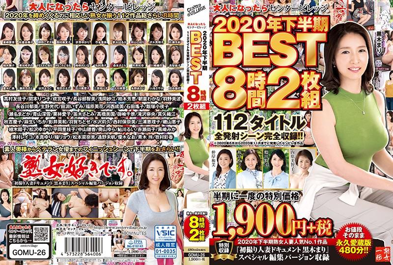 GOMU-26 porn 1080 For Discerning Adult Tastes: Center Village. Jul-Dec 2020 BEST Collection 8 Hours, 2 Discs, 112