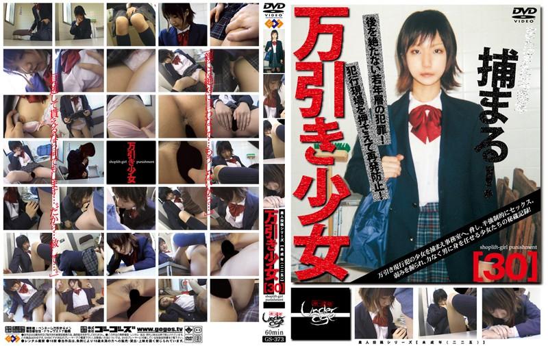 GS-373 japan av Barely Legal (225) Shoplifter Girl 30