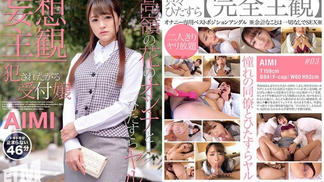 ETQR-185 StreamJav [Daydream POV] Fucked And Impregnated Girl AIMI – Aimi Otosaki