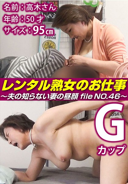 SIROR-046 jav movie The Job Of A Mature Woman For Rent – The Hidden Face Of A Wife, Unknown To Her Husband, File No. 46