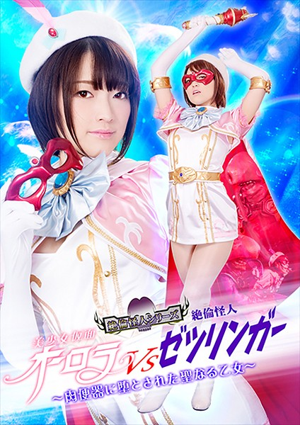 GHKQ-75 jav watch Ameri Hoshi Masked Beautiful Girl Aurora VS Hung Man Of Mystery – Holy Maiden Corrupted Into A Slut – Ameri