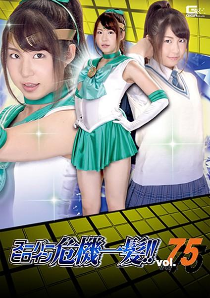 THP-75 JavFun Super Hero Girl – The Critical Moment!! Vol. 75 – Coercion! Sailor Mint's Carnal Despair –
