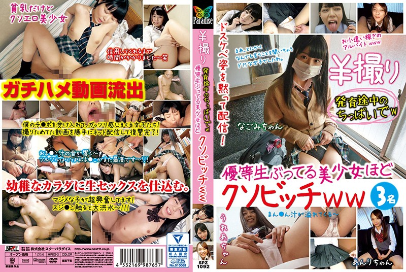 SPZ-1092 best asian porn Cash For Pics – Beautiful Honor S*****t Is A Secret Slut With Blossoming Tits