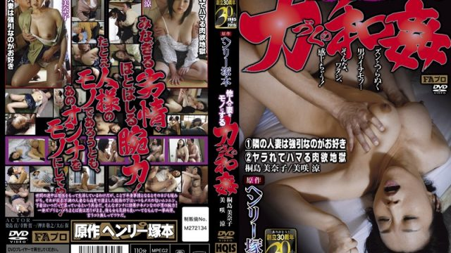HQIS-003 asian porn video Henry Tsukamoto – I Will Make Other Men's Wives Mine – Hard Sex