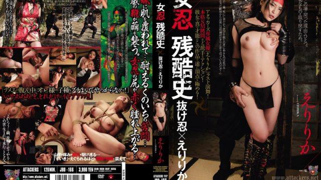 JBD-166 porn movies free Feminine Endurance: A Tale of C*****y – Rogue Ninja * Eririka
