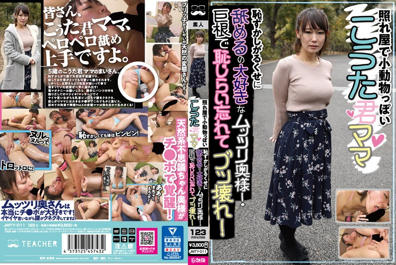 JMTY-011 jav sex She's Shy And Looks Kind Of Like A Small Animal. Kota's Mom. The Dirty Lady Who Acts Shy But Loves