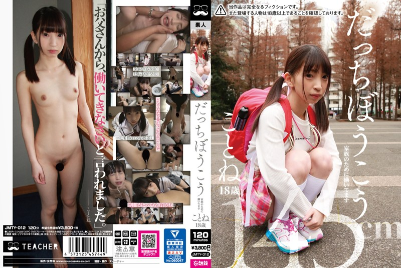JMTY-012 jav.com The Apprenticeship Kotone 18 Years Old Height: 145cm She's Working To Support Her Family Kotone Toa