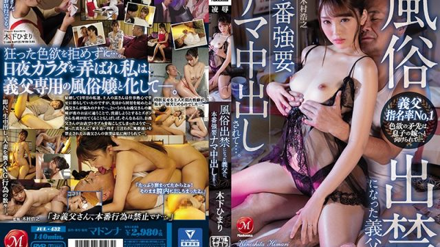 JUL-432 jav online Himari Hanazawa My Father-In-Law Got Banned From The Local Brothel, So Now He's Turned To Me For Creampies… Himari
