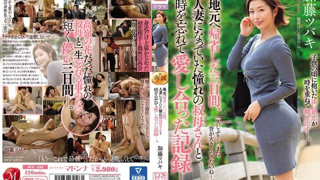 JUL-435 free jav Kaoru Natsuki (Tsubaki Kato) Three Days Alone With The Aunt You've Always Wanted – This Lusty MILF Might Be Married, But You're