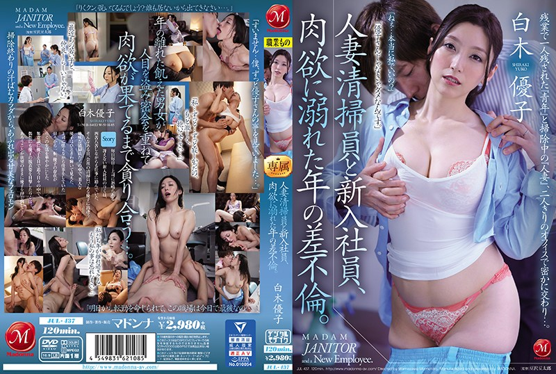 JUL-437 jav xxx Yuko Shiraki A Married Woman Cleaning Lady And A New Employee Are Engaged In A May-December Adultery Affair,