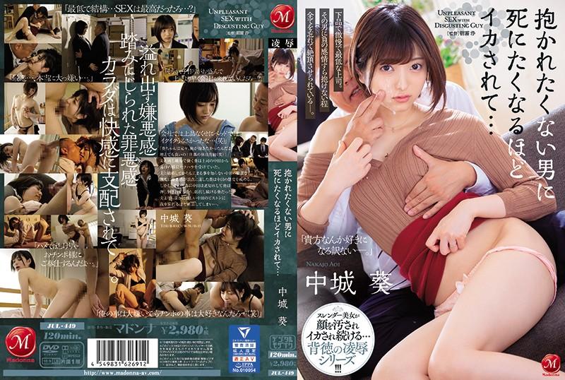 JUL-449 jav stream Guy She Doesn't Like Makes Her Cum So Hard She Could Die… Aoi Nakajo