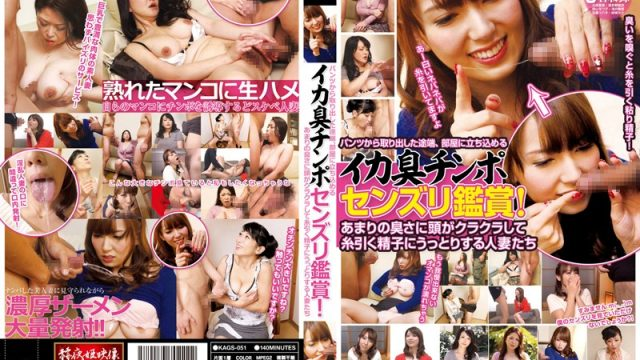 KAGS-051 japanese porn movie Natsuko Kayama Kaoru Natsuki (Tsubaki Kato) The Moment They Whip It Out Of Their Pants,  The Room Is Filled With The Stinky Fish Smell Of Cock