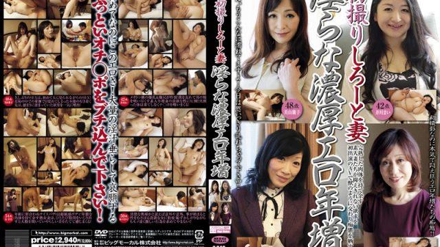 MCSR-097 japanese av First Time Shots! Obscene Mature Women