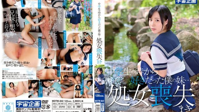 MDTM-042 japan hd porn I Finally Took My Long Beloved Little Stepsisters Virginity…Maki