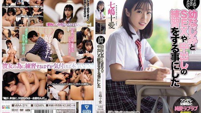 MIAA-374 hd asian porn I Finally Got A Girlfriend, So I Practiced Creampie Sex With My C***dhood Friend Toa Nanashima