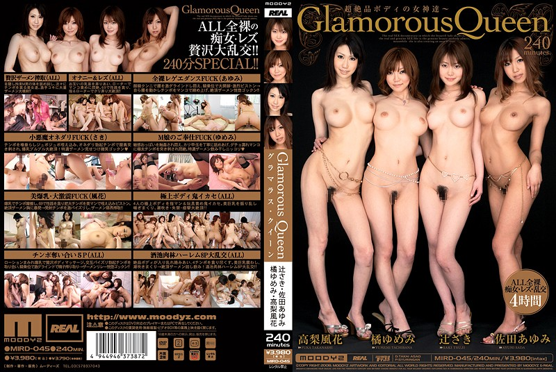 MIRD-045 japanese sex movies Glamorous Queen
