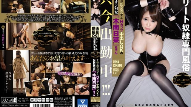 """MISM-016 stream jav Hina Kinami Feel Free Take Videos! Elite S***e Brothel """"Submissive Slut Love Hotel"""" The Reservations Sold Out In"""