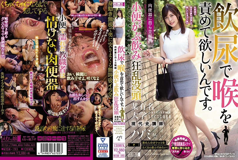MISM-193 porn jav I Want You To Pump Your Golden Shower Down My Throat. She Volunteered To Become A Cum Bucket She's