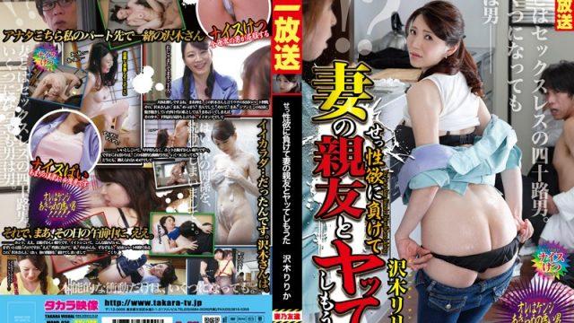MOND-026 japanese porn tube I Lost Against Lost a Fucked My Wife's Friend Ririka Sawagi