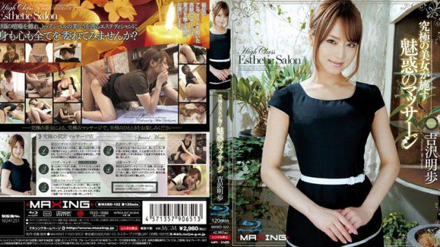 MXBD-102 popjav Ultra Beauties Give Fantastic Massages Akiho Yoshizawa