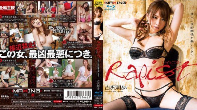 MXBD-199 free asian porn Rapist ~ A Girl F***es A Stranger To Fuck Her ~ Akiho Yoshizawa