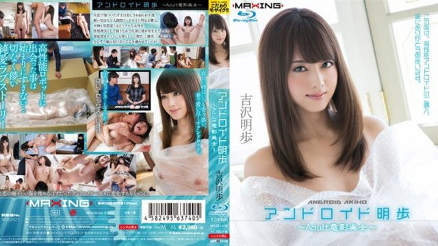 MXBD-205 jav video Android Akiho ~Adult Electric Shadow Beauty ~ Akiho Yoshizawa