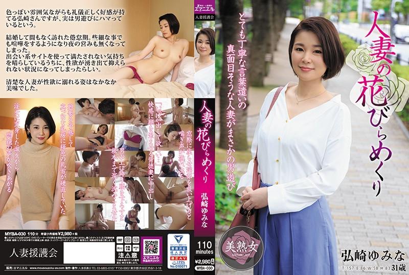 MYBA-030 streaming jav A Married Woman's Bloom – Yumina Hirosaki