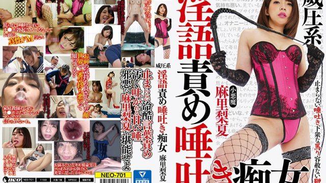 NEO-701  The Dominatrix Abusive Dirty Talking Spitfire Slut Rika Mari
