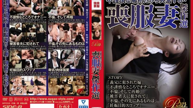 NSPS-473 japan hd porn Doing It In Inappropriate Places Turns Me On… Mourning Wife Masterpieces