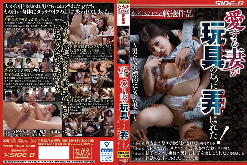 NSPS-956 jjgirls My Beloved Wife Got Played With Like A Toy! Housewife Targeted By Strange Men…