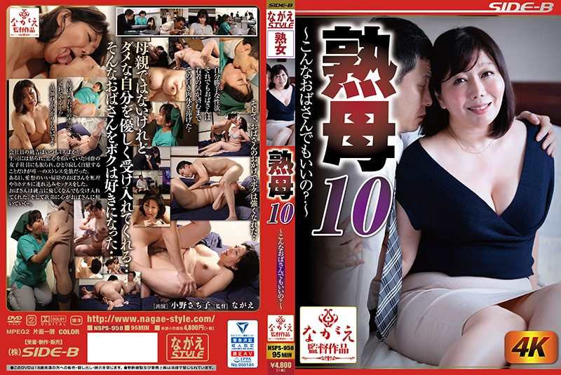 NSPS-958 jav videos Mature MILF 10 – You Really Want To Fuck A Cougar Like Me? – Sachiko Ono