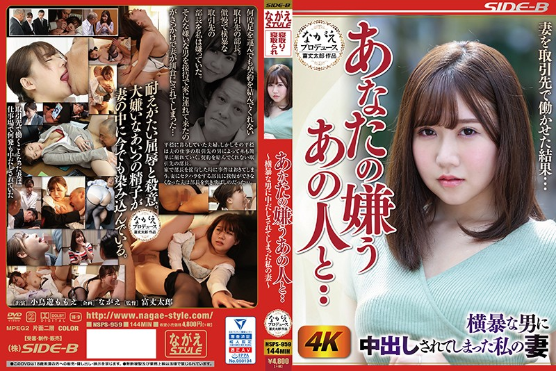 NSPS-959 jav idol By Someone You Can't Stand… -My Wife Creampied By Aggressive Guys – Momoe Takanashi