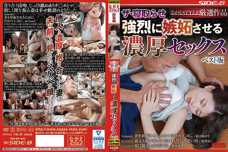 NSPS-960 watch jav online The Cuckold: Jealousy Fans The Flames Of Passionate Cheating Sex – Best Edition