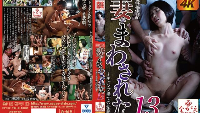 NSPS-962 free porn online Posted True Stories: My Wife Got G*******ged 13 – Tragedy At A Campsite – Hijiri Maihara