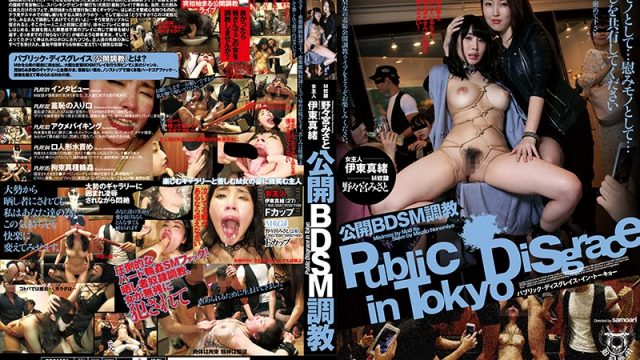 PDD-004 JavHD Public BDSM Breaking In Training Misato Nonomiya Mao Ito