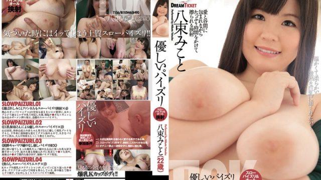 PZD-024 jav idol Gentle Titty Fuck Mikoto Yatsuka