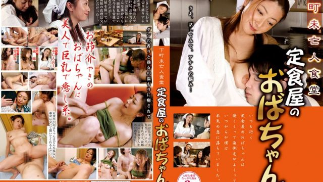REBN-055  Downtown Widow Diner – The Owner Of An Eatery