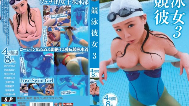 SNFD-027 asian porn Competitive Swimmer Girlfriend 3