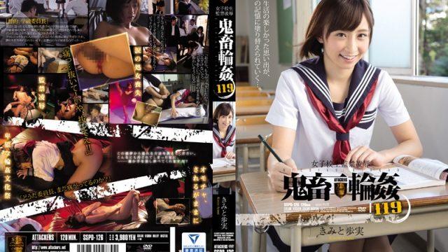 SSPD-126 free japanese porn S********l Confinement, Rough Sex, G*******gs, T*****e & R**e 119 – Kimi & Ayumi