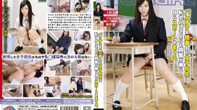 TGAV-067 hd asian porn Panty Shot S********l Gets Turned on instead of getting Embarrassed…