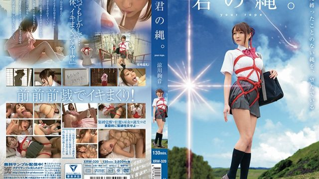 XRW-320 jav Your Rope. Ayane Suzukawa