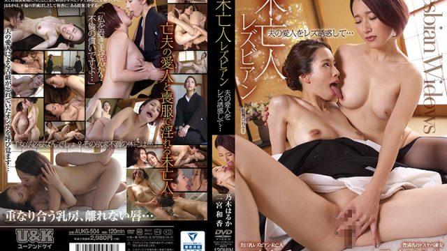 AUKG-504 stream jav Waka Ninomiya Haruka Noki Lesbian Widow – Seduced Into Lesbian Love By Her Husband's Old Mistress… – Waka Ninomiya & Haruka