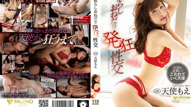 FSDSS-172 streaming jav Impatiently Begging: Super Horny Sex – Moe Tenshi
