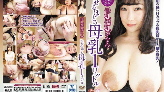 GAS-482 japanese porn hd Breast Milk, Colossal Tits, Hinami: 1 Liter Of Breast Milk – Hinami Naruse