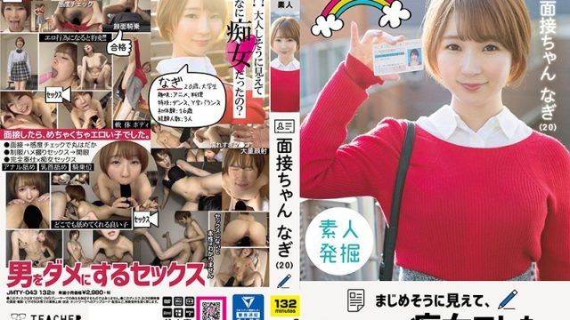 JMTY-043 jav porn Nagi Mamiya Interview With Nagi (20) – She Looks Serious, But She Totally Surprised Us With Her Sluttiness. Nagi