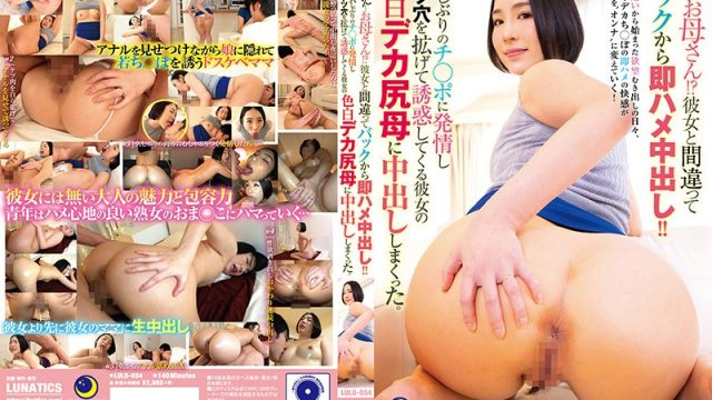 LULU-054 jav watch online Hijiri Maihara What… It's You, Mom?! Mistaking Your Stepmom's Booty For Your Girlfriend's For A Creampie Quickie!