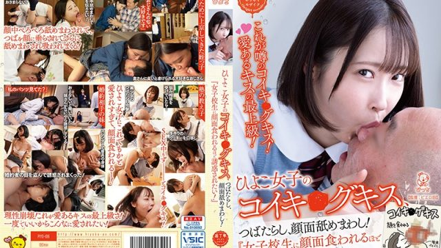 """PIYO-106 jav free These Y********ls Will Give You Hot Nookie Kisses, Drool, And Full-On Face Licking! """"I Want To Be"""