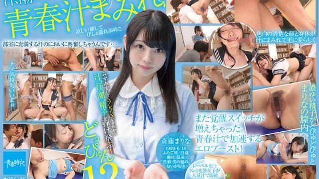 SDAB-165 japan av Marina Saito Fresh Young Seed – Ripe, Delicious Body Fluids – Pussy Juices, Sweat, Saliva, Semen! Splashed By 12